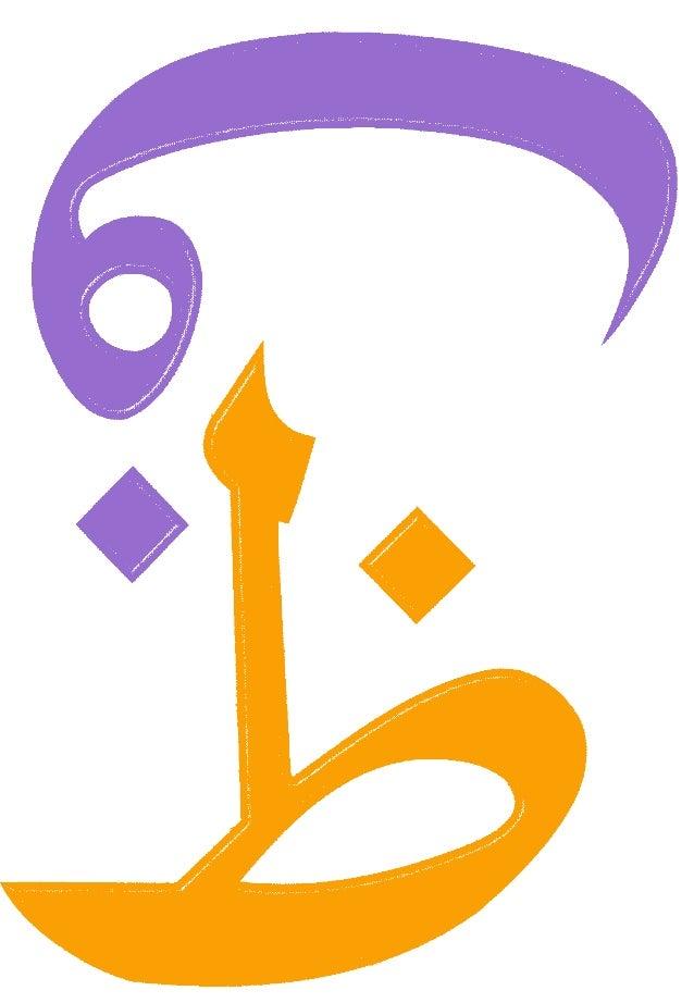 Menulis huruf arab online dating 9