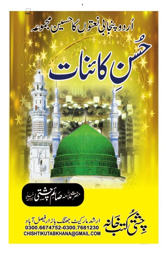 Naqabat Books In Urdu Pdf