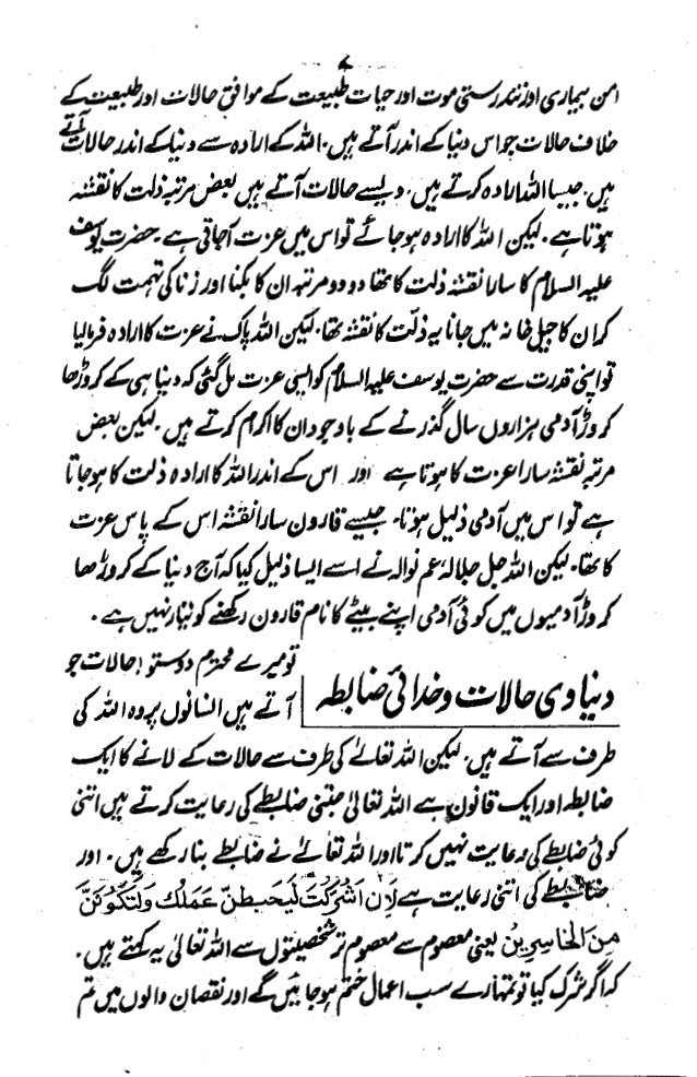 Husool E Jannat Ka Tareeqa
