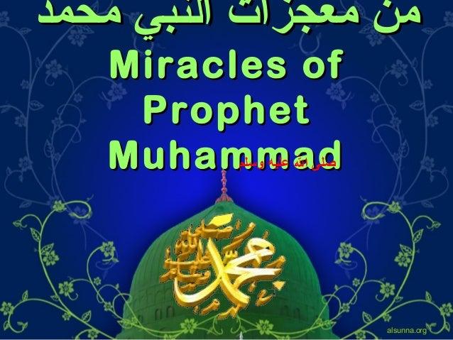 من معجزات النبي محمد Miracles of Prophet Muhammad صلى ال عليه وسلم  alsunna.org