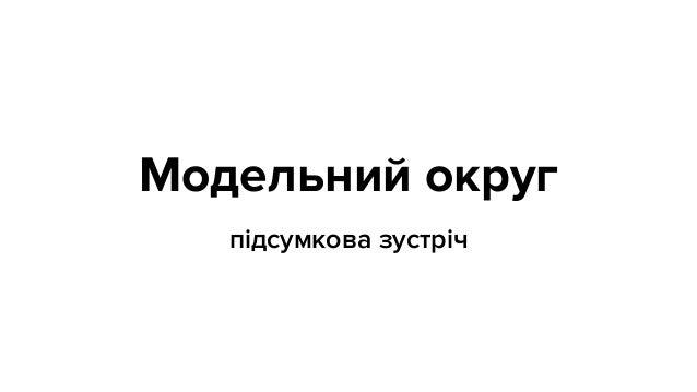 Модельний округ підсумкова зустріч