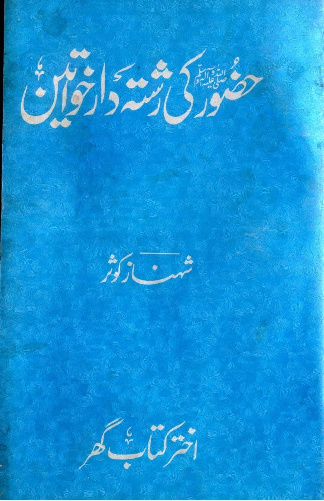 Huzoor (sallallho alaihewasalam) ki rishtaydar khawateen by shahnaz kausar