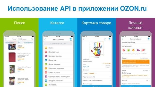 скачать приложение Ozon Ru бесплатно - фото 11