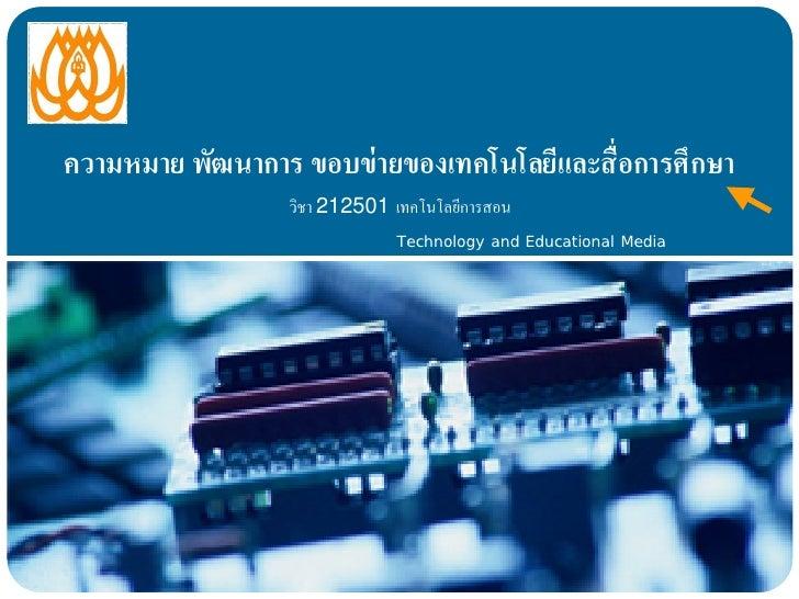 LOGO ความหมาย พัฒนาการ ขอบข่ ายของเทคโนโลยีและสื่ อการศึกษา                   วชา 212501 เทคโนโลยีการสอน                  ...