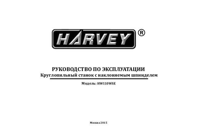 РУКОВОДСТВО ПО ЭКСПЛУАТАЦИИ Круглопильный станок с наклоняемым шпинделем Модель: HW110WSE Москва 2015