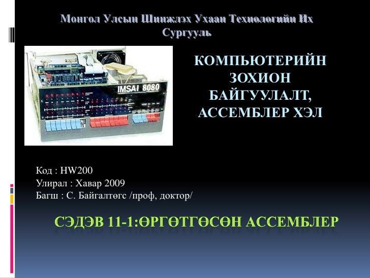 Монгол Улсын Шинжлэх Ухаан Технологийн Их                     Сургууль                                        КОМПЬЮТЕРИЙН...