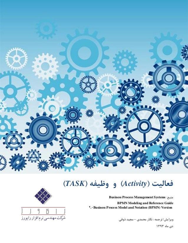 :منبعBusiness Process Management Systems BPMN Modeling and Reference Guide nd Notation (BPMN) VersionBusiness Process Mo...