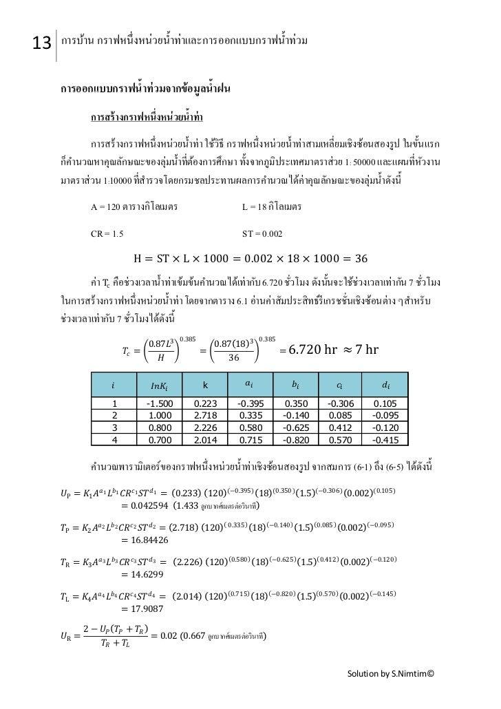 HW2~solution