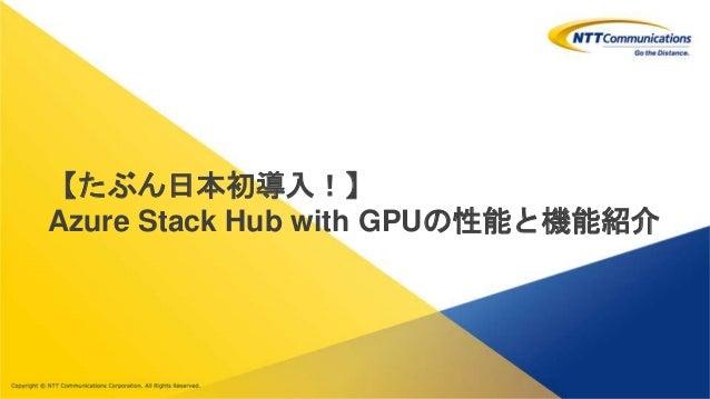 【たぶん日本初導入!】Azure Stack Hub with GPUの性能と機能紹介