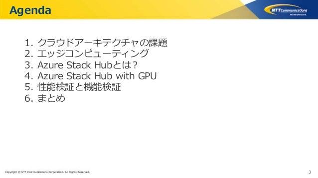 【たぶん日本初導入!】Azure Stack Hub with GPUの性能と機能紹介 Slide 3