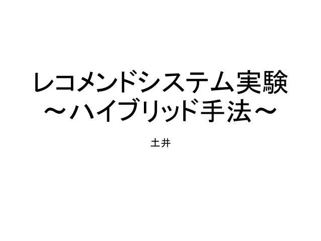 レコメンドシステム実験 ~ハイブリッド手法~ 土井