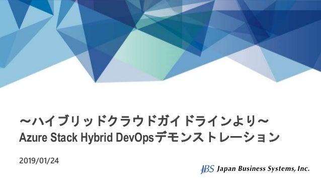 ~ハイブリッドクラウドガイドラインより~ Azure Stack Hybrid DevOpsデモンストレーション 2019/01/24