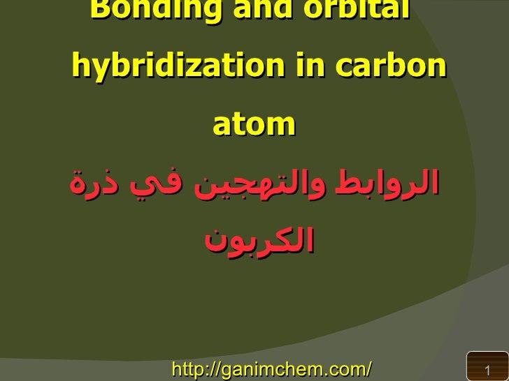 Bonding and orbitalhybridization in carbon          atomالروابط والتهجين في ذرة         الكربون      http://ganimchem....