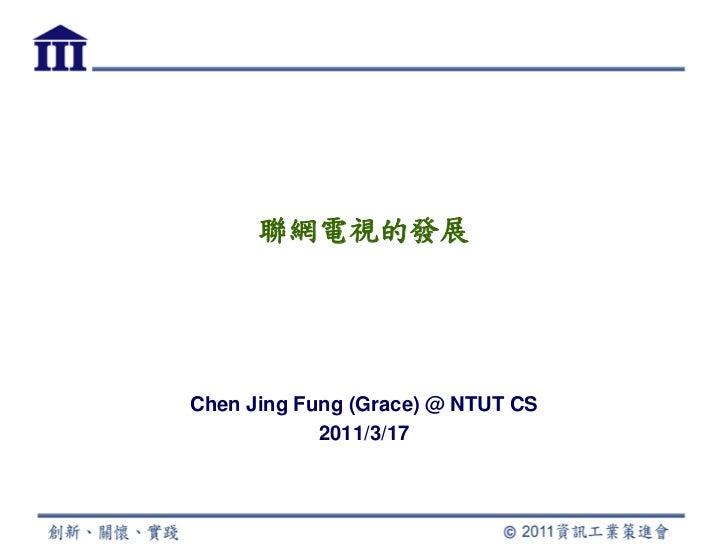 聯網電視的發展Chen Jing Fung (Grace) @ NTUT CS            2011/3/17
