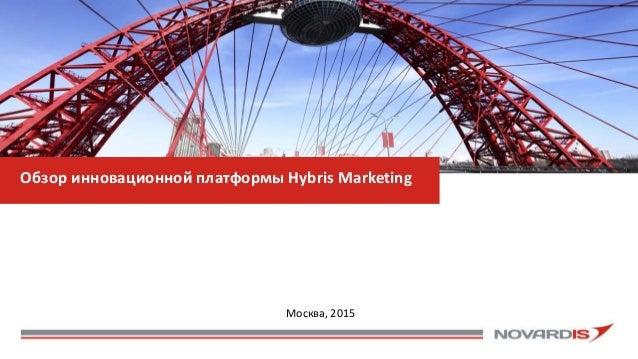 Обзор инновационной платформы Hybris Marketing Москва, 2015