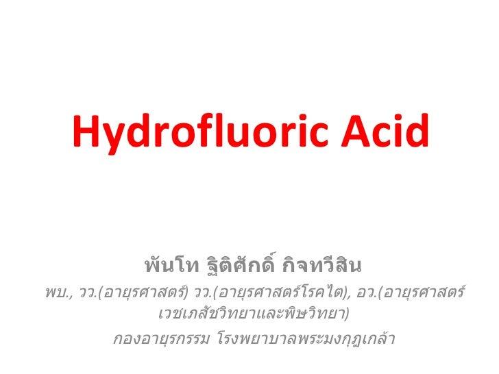 Hydrofluoric Acid พันโท ฐิติศักดิ์ กิจทวีสิน พบ .,  วว .( อายุรศาสตร์ )  วว .( อายุรศาสตร์โรคไต ),  อว .( อายุรศาสตร์เวชเภ...