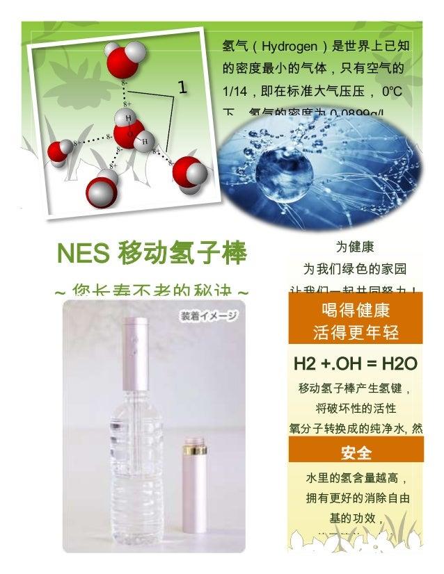 氢气(Hydrogen)是世界上已知 的密度最小的气体,只有空气的 1/14,即在标准大气压压, 0℃ 下,氢气的密度为 0.0899g/L。  NES 移动氢子棒 ~您长寿不老的秘诀~  为健康 为我们绿色的家园 让我们一起共同努力!  喝得...