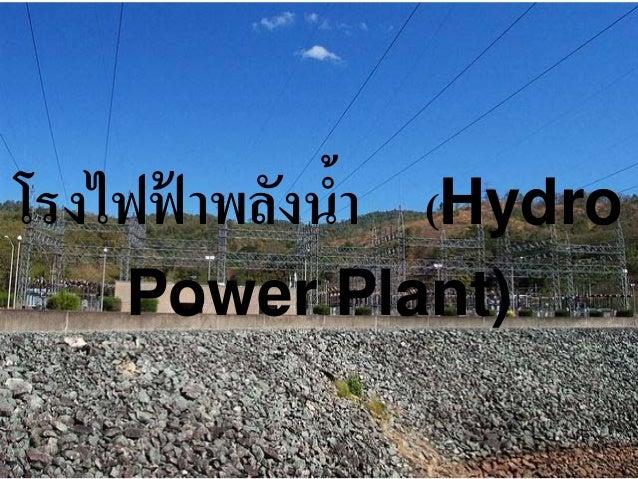 โรงไฟฟาพลังนํา (Hydro      ้      ้   Power Plant)
