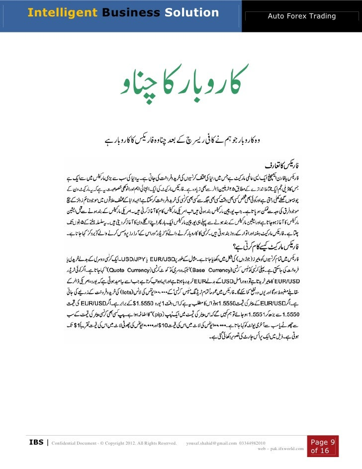 Hyip Pakistan Urdu