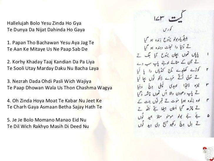 Geet aur Zaboor Lyrics