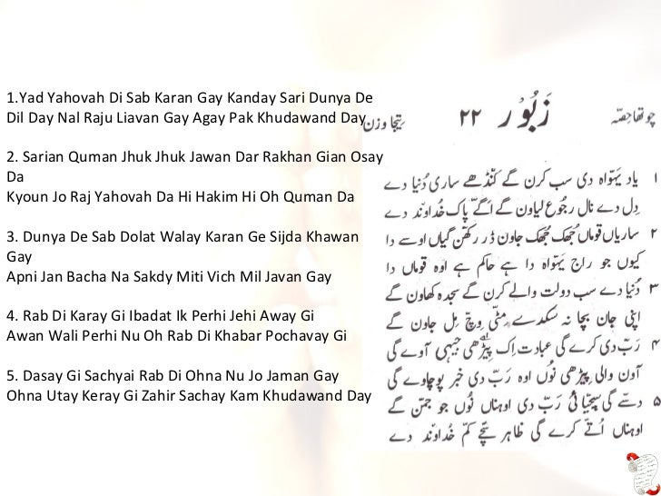 rab khudawand badshah hai