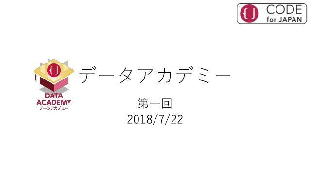 データアカデミー 第一回 2018/7/22