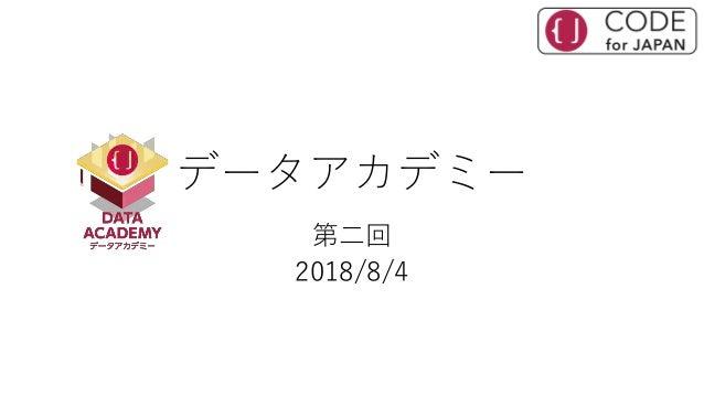 データアカデミー 第二回 2018/8/4