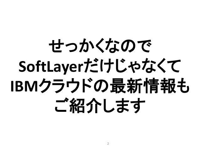 Hyper Convergedなひとでも気になるクラウドSoftLayer 最新情報