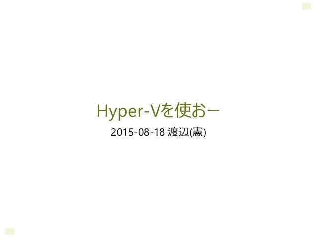 Hyper-Vを使おー 2015-08-18 渡辺(憲)