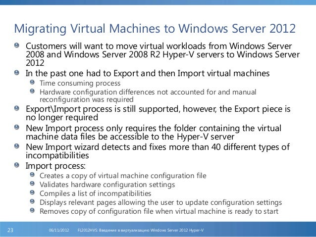 how to move hyper-v virtual machine from server2008 to server2012r2
