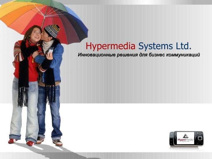 Hypermedia  Systems   Ltd. Инновационные решения для бизнес коммуникаций