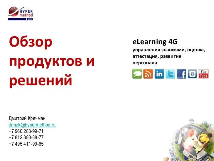 Обзор                  eLearning 4G                       управления знаниями, оценка,продуктов и            аттестация, р...