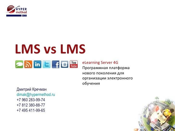 LMS vs LMS Дмитрий Кречман [email_address] +7 960 283-99-74 +7 812 380-88-77 +7 495 411-99-65 eLearning Server 4G Программ...
