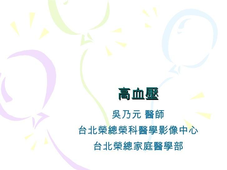 高血壓 吳乃元 醫師 台北榮總榮科醫學影像中心 台北榮總家庭醫學部