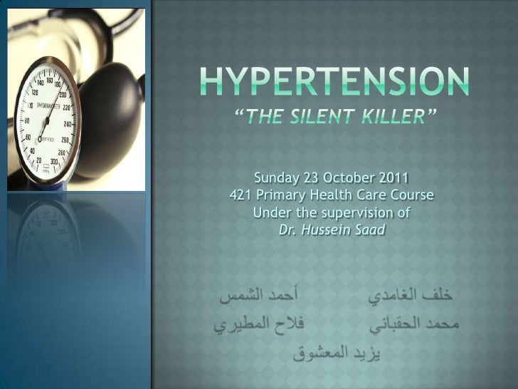 Sunday 23 October 2011421 Primary Health Care Course   Under the supervision of       Dr. Hussein Saad