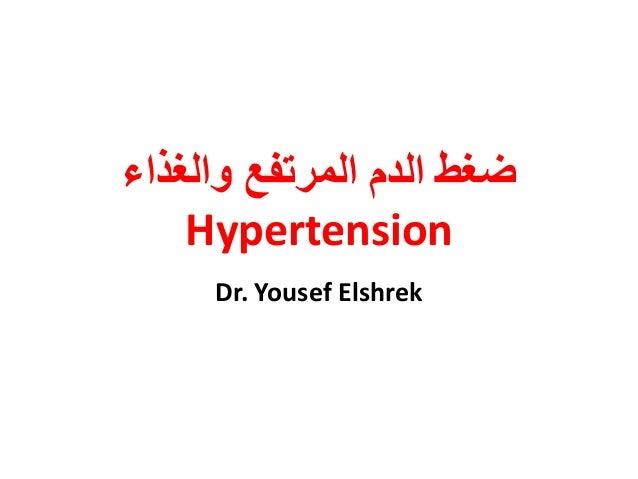 ضغط الدم المرتفع والغذاء  Hypertension  Dr. Yousef Elshrek