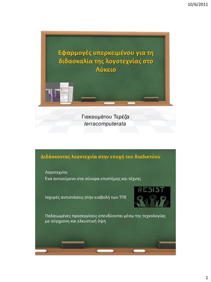 10/6/2011           Εφαρμογές υπερκειμένου για τη           διδασκαλία της λογοτεχνίας στο                      Λύκειο    ...