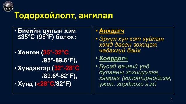 Осголт hypothermia Slide 2