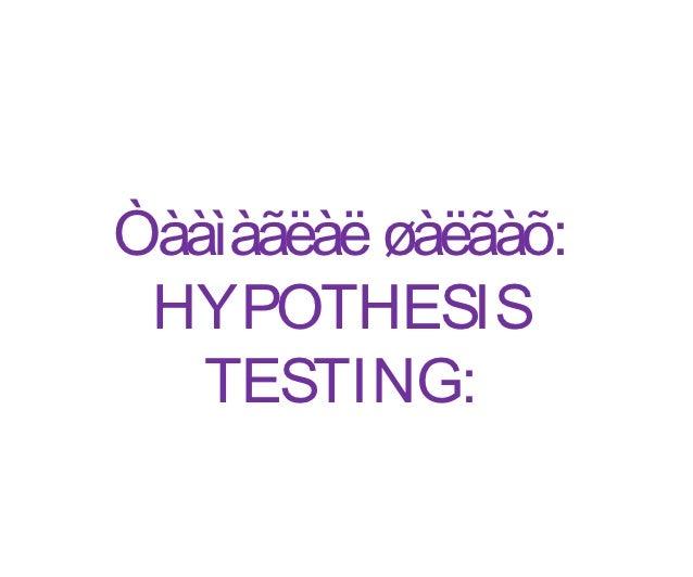 Òààìàãëàë øàëãàõ: HYPOTHESIS   TESTING:
