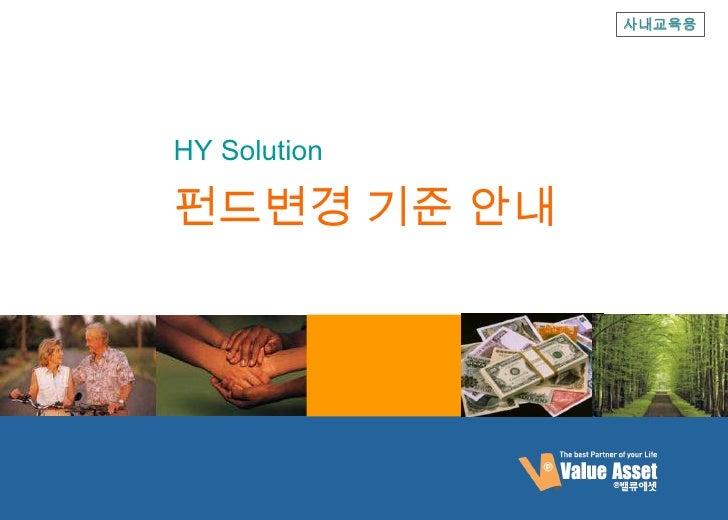사내교육용HY Solution펀드변경 기준 안내