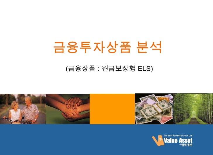 금융투자상품 분석 (금융상품 : 원금보장형 ELS)