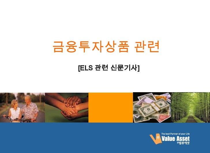 금융투자상품 관련  [ELS 관련 신문기사]