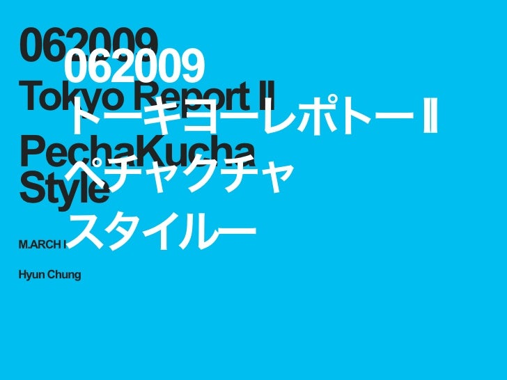 062009   062009 Tokyo Report II PechaKucha Style M.ARCH I  Hyun Chung