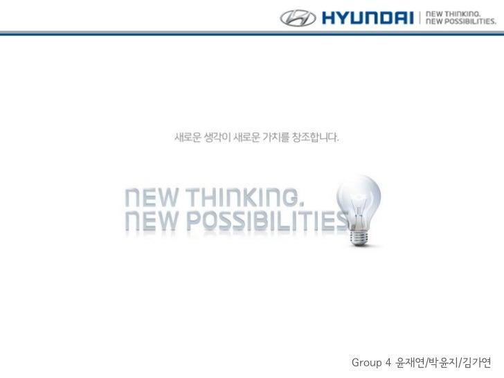 Group 4 윤재연/박윤지/김가연