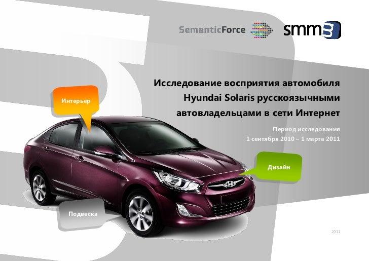 Исследование восприятия автомобиляИнтерьер         Hyundai Solaris русскоязычными                автовладельцами в сети Ин...