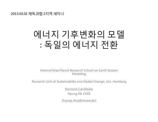 2013.03.02 재독과협 2지역 세미나         에너지 기후변화의 모델          : 독일의 에너지 전환             Internal Max Planck Research School on Eart...