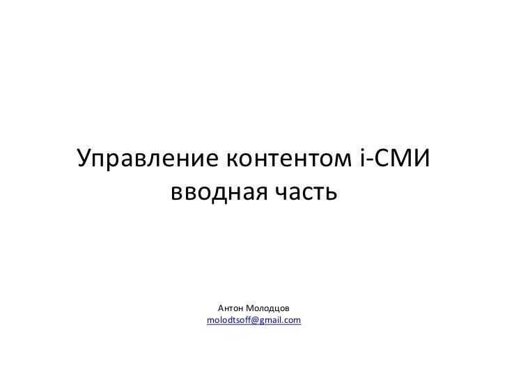 Управление контентом i-СМИ       вводная часть           Антон Молодцов         molodtsoff@gmail.com