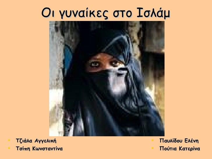 Οι γυναίκες στο Ισλάμ <ul><li>Τζιάλα Αγγελική </li></ul><ul><li>Τσίπη Κωνσταντίνα </li></ul><ul><li>Παυλίδου Ελένη </li></...