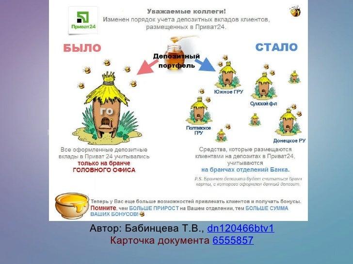 Автор: Бабинцева Т.В.,  dn120466btv1 Карточка документа   6555857