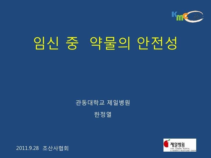 임신 중 약물의 안전성                  관동대학교 제일병원                     핚정열2011.9.28 조산사협회